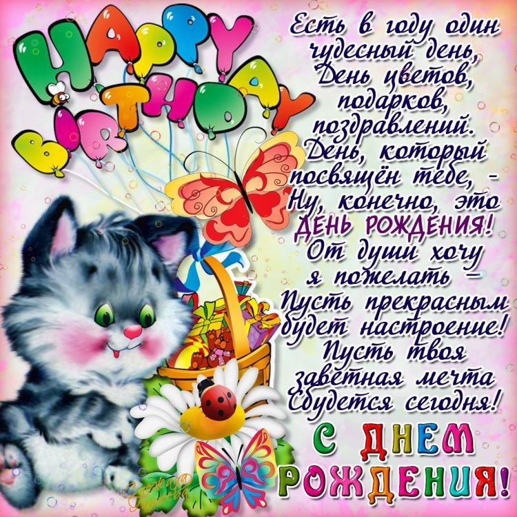 Поздравление с днем рождения девочке 12 лет